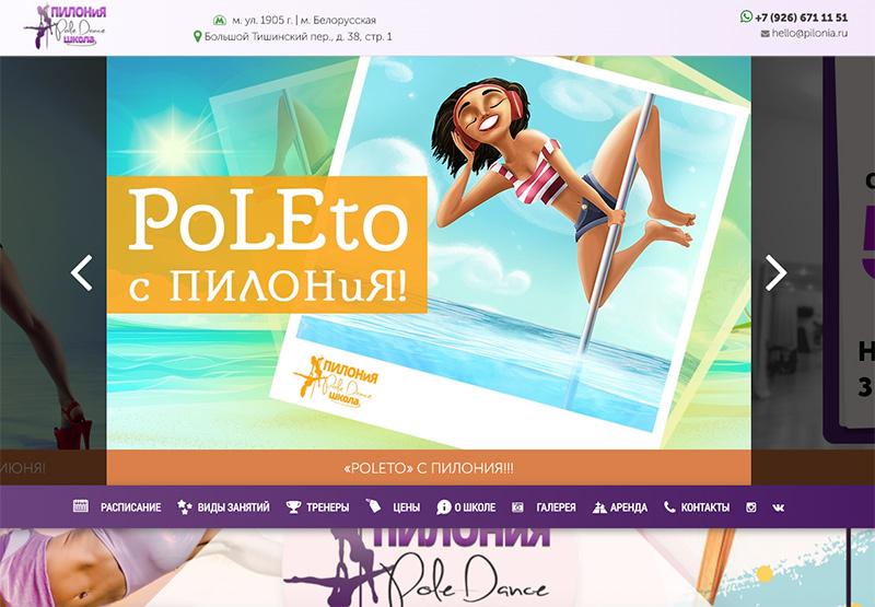 ПИЛОНиЯ — ШКОЛА Pole Dance в Москве
