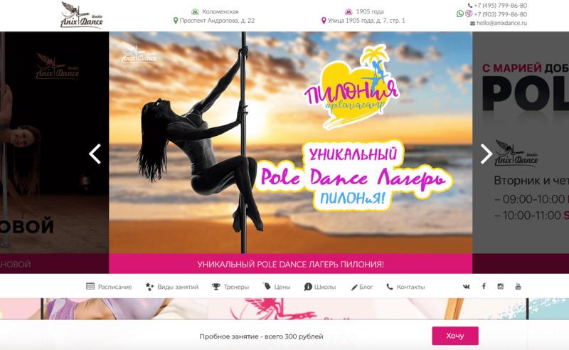 Anix Dance — Студия Pole Dance