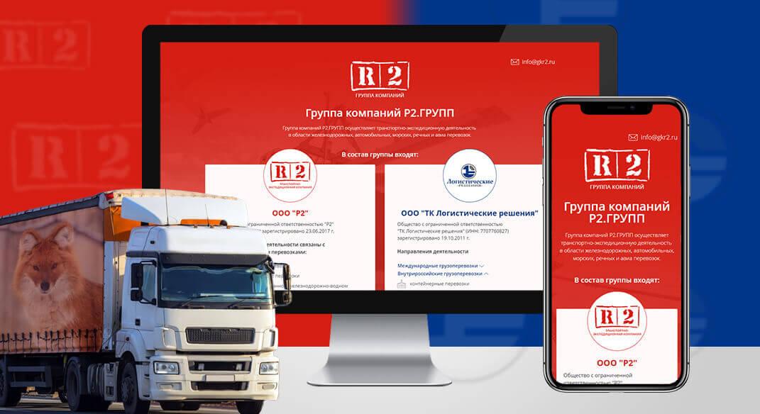 SERM продвижение транспортно-экспедиционной компании Р2
