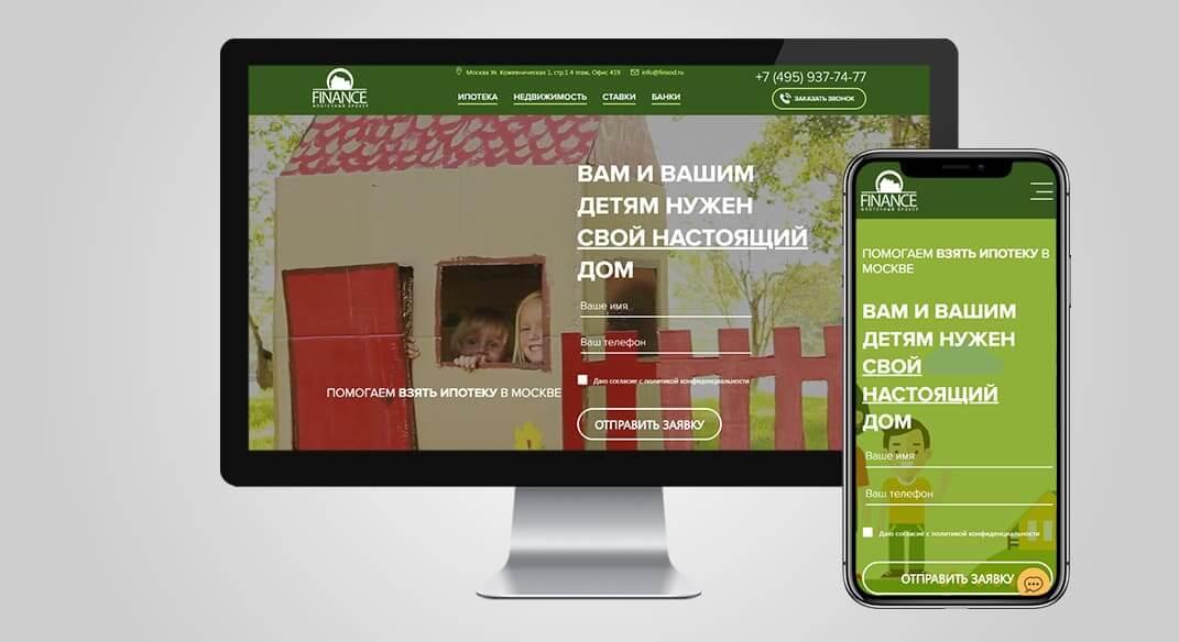 OOO «ФИНАНС» — ипотечный брокер, оказание консалтинговых услуг в сфере ипотечного кредитования