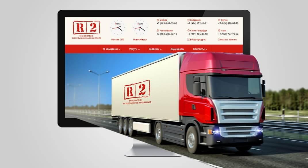 Транспортно-экспедиционная компания «Р2»