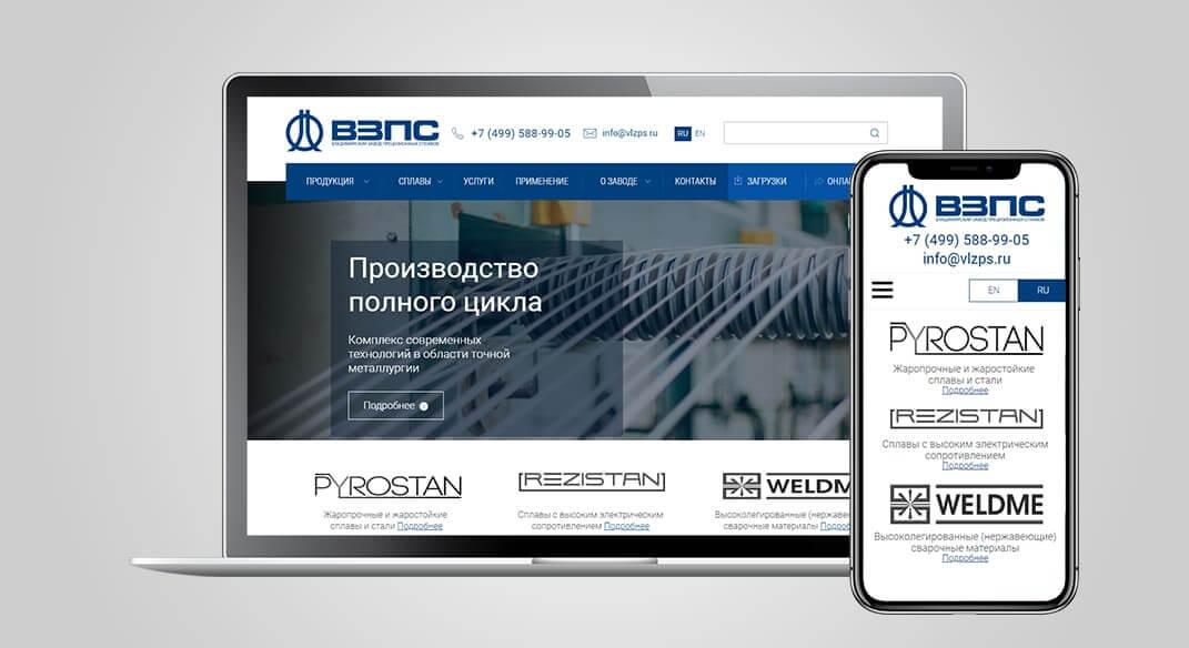 Акционерное общество «Владимирский завод прецизионных сплавов»