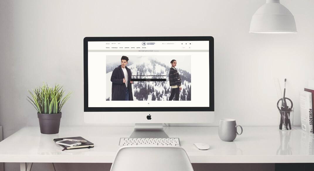 Интернет-магазин одежды. Обслуживание и интеграция платформы InSales с 1С